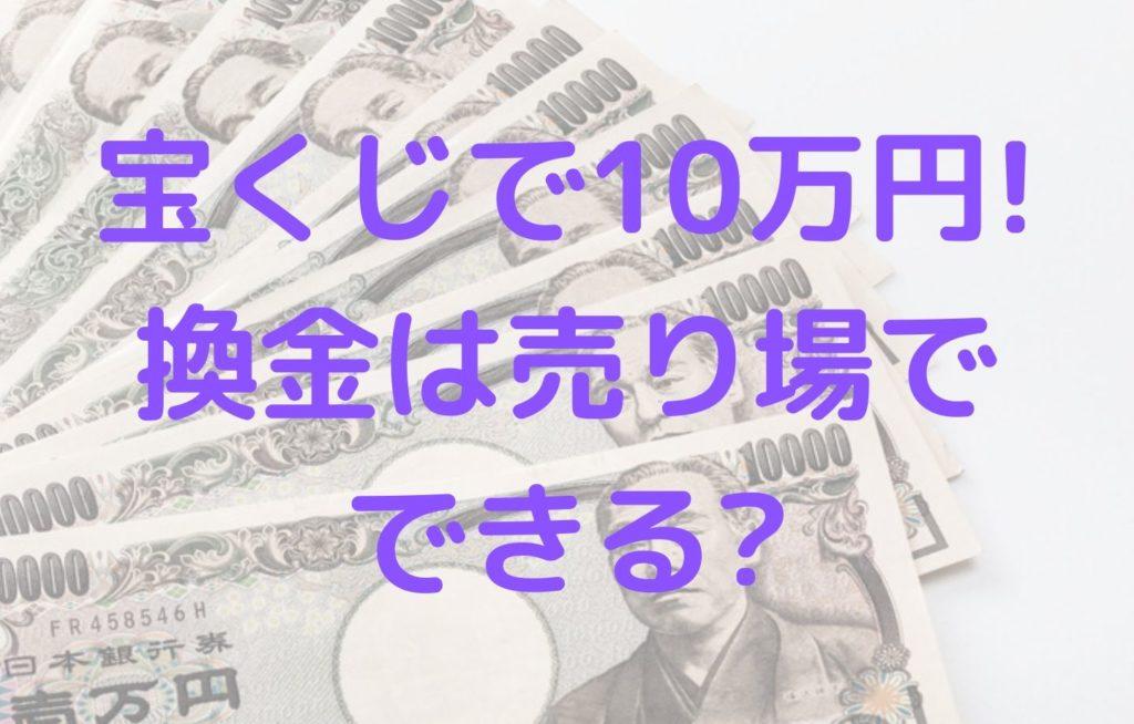 宝くじで10万円! 換金は売り場で できる_