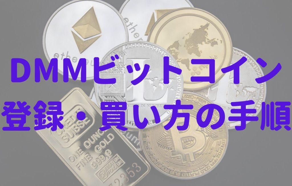 DMMビットコイン 登録・買い方の手順