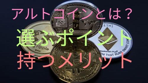 仮想通貨のアルトコインってなに?ビットコインとなにが違う?